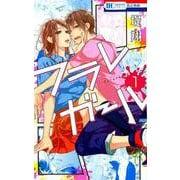 フラレガール 1 (花とゆめコミックス) [コミック]