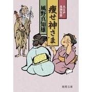 やせ神さま-大江戸落語百景 (徳間文庫) [文庫]