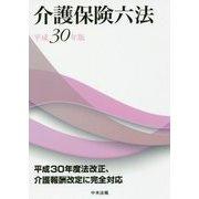 介護保険六法 平成30年版 [単行本]