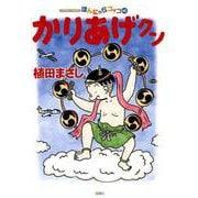 かりあげクン(62) [コミック]