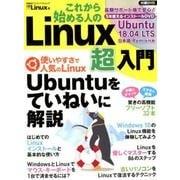 これから始める人の Linux超入門 (日経BPパソコンベストムック) [ムックその他]