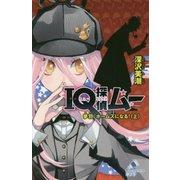 (C(ふ)02-40)IQ探偵ムー 夢羽、ホームズになる!<上> (ポプラカラフル文庫<146>) [新書]