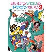 かいけつゾロリのドラゴンたいじ2-かいけつゾロリシリーズ63 (ポプラ社の新・小さな童話<313>) [単行本]