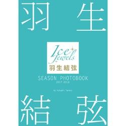 羽生結弦 SEASON PHOTOBOOK 2017-2018 (Ice Jewels特別編集) [単行本]