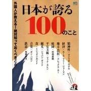 日本が誇る100のこと [ムック・その他]