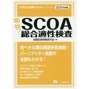 明快!SCOA総合適性検査〈2020年度版〉(大学生の就職Focusシリーズ) [全集叢書]