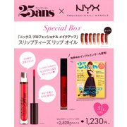25ans 2018年8月号 × 「NYX Professional Makeup」 リップオイル 特別セット [ムックその他]