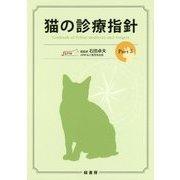 猫の診療指針〈Part3〉 [単行本]