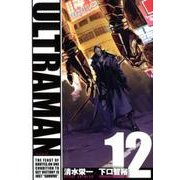 ULTRAMAN 12(ヒーローズコミックス) [コミック]