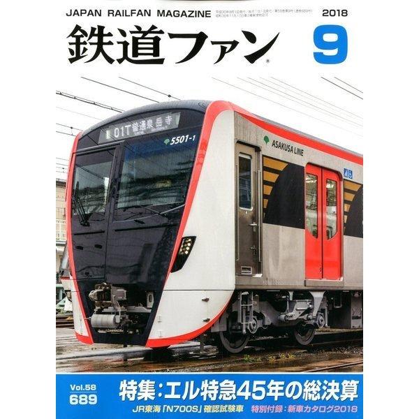 鉄道ファン 2018年 09月号 [雑誌]
