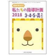 増刊保育の友 2018年 07月号 [雑誌]