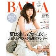 増刊BAILA(バイラ) 2018年 08月号 [雑誌]