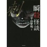 瞬殺怪談 刺(し)(竹書房文庫) [文庫]