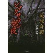 琉球奇譚 シマクサラシの夜(竹書房文庫) [文庫]