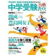 中学受験ガイド2019 [ムック・その他]