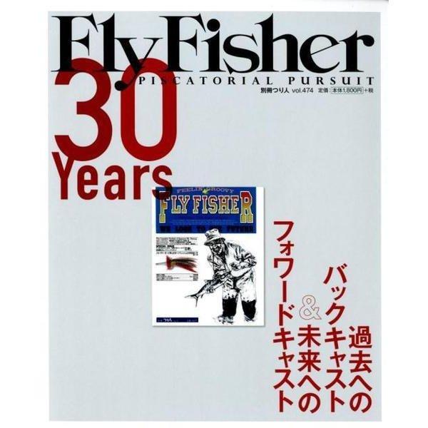 FlyFisher 30 Years (別冊つり人 Vol. 474) [ムック・その他]