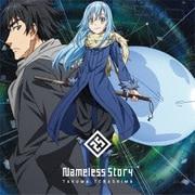 Nameless Story (TVアニメ『転生したらスライムだった件』オープニング主題歌)