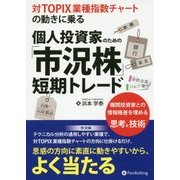 対TOPIX業種指数チャートの動きに乗る個人投資家のための「市況株」短期トレード [単行本]