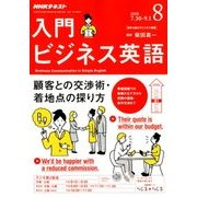 NHK ラジオ入門ビジネス英語 2018年 08月号 [雑誌]