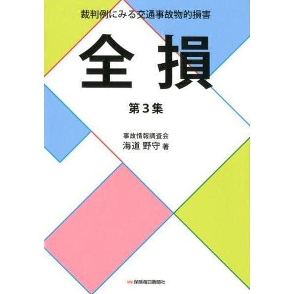 ヨドバシ.com - 裁判例にみる交...