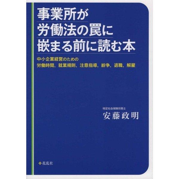 事業所が労働法の罠に嵌まる前に読む本―中小企業経営のための労働時間、就業規則、注意指導、紛争、退職、解雇 [単行本]