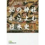 30の神社からよむ日本史(日経ビジネス人文庫) [文庫]