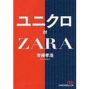 ユニクロ対ZARA(日経ビジネス人文庫) [文庫]