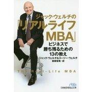 ジャック・ウェルチの「リアルライフMBA」―ビジネスで勝ち残るための13の教え(日経ビジネス人文庫) [文庫]