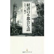 経済の不都合な話(日経プレミアシリーズ) [新書]