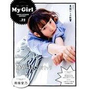 My Girl vol.23 VOICE ACTRESS EDITION(カドカワエンタメムック) [ムックその他]