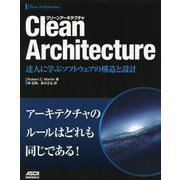 Clean Architecture―達人に学ぶソフトウェアの構造と設計 [単行本]