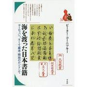 """海を渡った日本書籍―ヨーロッパへ、そして幕末・明治のロンドンで(ブックレット""""書物をひらく""""〈14〉) [全集叢書]"""