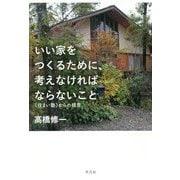 """いい家をつくるために、考えなければならないこと―""""住まい塾""""からの提言 [単行本]"""