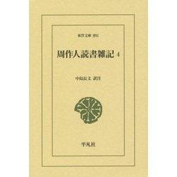 周作人読書雑記〈4〉(東洋文庫) [文庫]