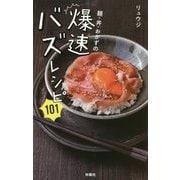 麺・丼・おかずの爆速バズレシピ101 [単行本]