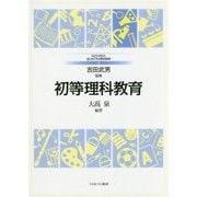 初等理科教育(MINERVAはじめて学ぶ教科教育〈4〉) [全集叢書]
