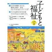 子どもと福祉 Vol.11(July2018) [全集叢書]
