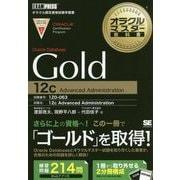 Gold Oracle Database 12c(オラクルマスター教科書) [単行本]
