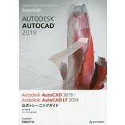 Autodesk AutoCAD 2019/Autodesk AutoCAD LT 2019公式トレーニングガイド [単行本]