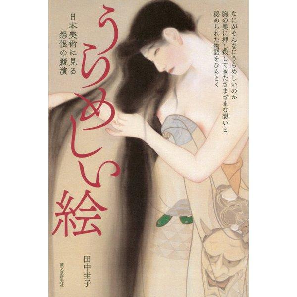 うらめしい絵―日本美術に見る怨恨の競演 [単行本]