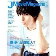 J Movie Magazine Vol.38 (2018)-映画を中心としたエンターテインメントビジュアルマガジン(パーフェクト・メモワール) [ムックその他]