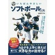 DVD付 いちばんやさしいソフトボール入門 [単行本]