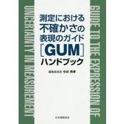 """測定における不確かさの表現のガイド""""GUM""""ハンドブック [単行本]"""