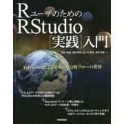 RユーザのためのRStudio「実践」入門―tidyverseによるモダンな分析フローの世界 [単行本]