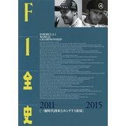 F1全史2011-2015―一強時代到来とホンダF1復帰 [単行本]