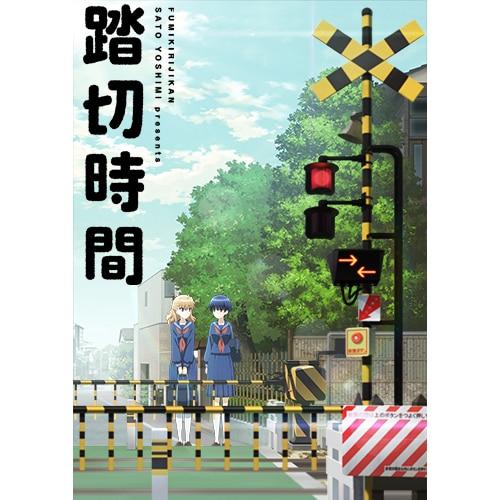 踏切時間 [Blu-ray Disc]