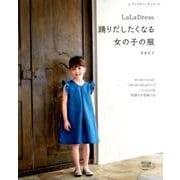 LaLa Dress 踊りだしたくなる女の子の服 (レディブティックシリーズ) [ムックその他]
