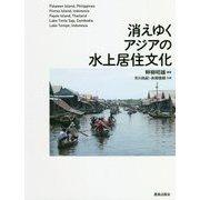 消えゆくアジアの水上居住文化 [単行本]