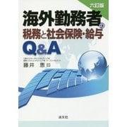 海外勤務者の税務と社会保険・給与Q&A 六訂版 [単行本]