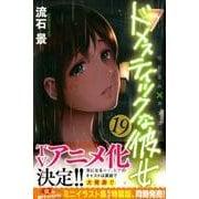 ドメスティックな彼女 19(少年マガジンコミックス) [コミック]